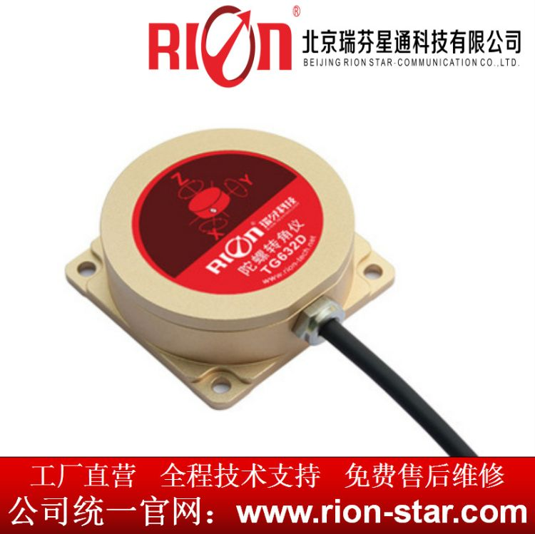 TL610D MEMS微机械电压型陀螺仪 导行仪 转角仪