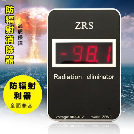 电脑辐射消除器,电脑辐射消除仪,防辐射转换器,智能数