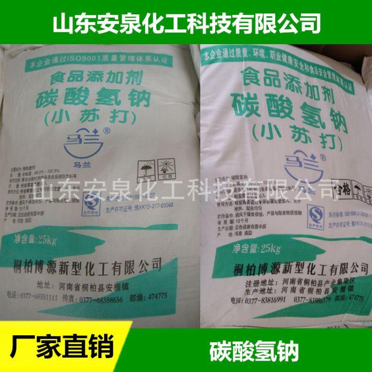 厂家直销 碳酸氢钠 小苏打 食品级 碳酸氢钠 现货小苏打