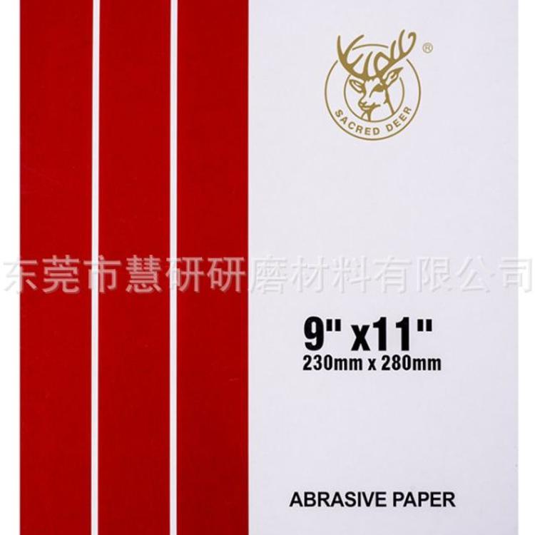 厂家直销 优质红鹿圣砂纸 抛光干磨砂纸 油漆玉器打磨砂纸 干砂纸