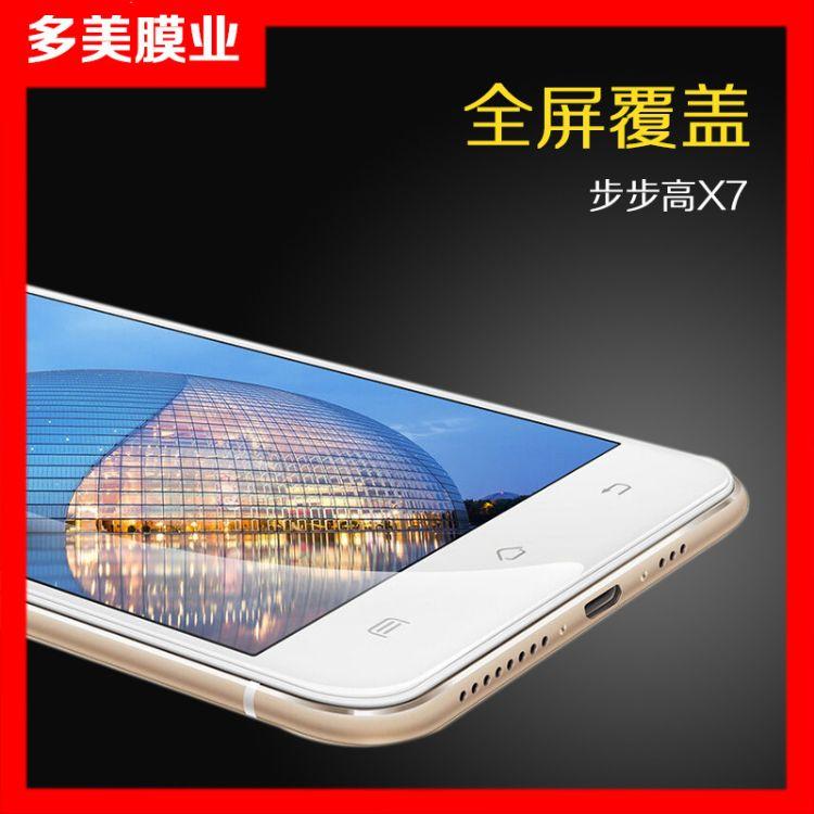 手机膜步步高vivo X7钢化膜X7 Plus玻璃全屏全覆盖玻璃手机保护膜