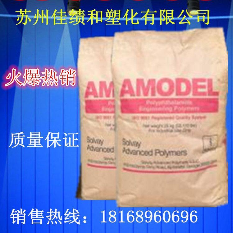 PPA/美国苏威/AS-4133 HS 增强GF33% 耐高温 高强度