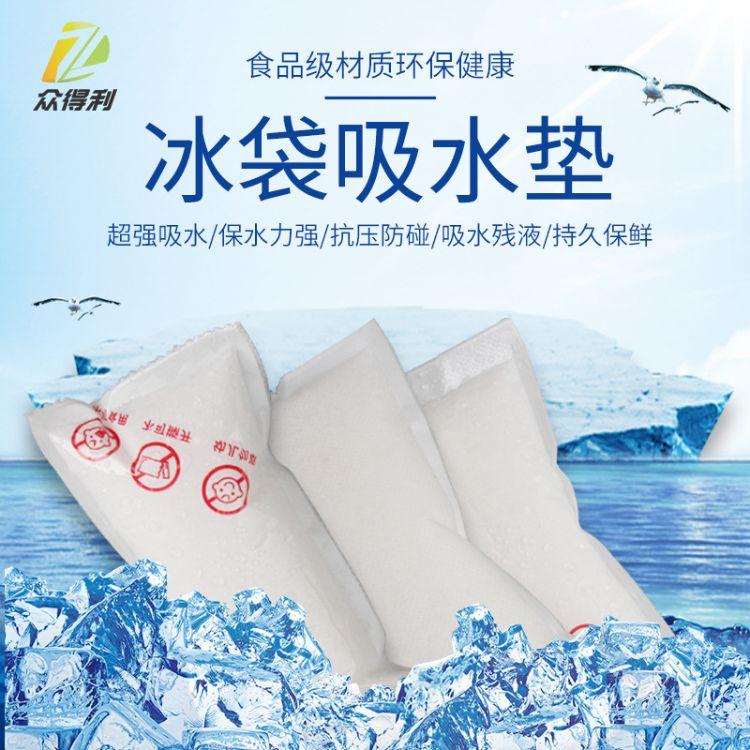 众得利冰袋款吸水垫   强力吸水抗压防碰冰袋 食品保鲜干冰包