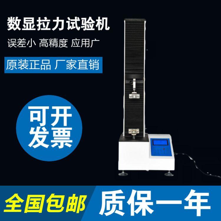 供应数显式单丝拉力试验机  电子拉力试验机