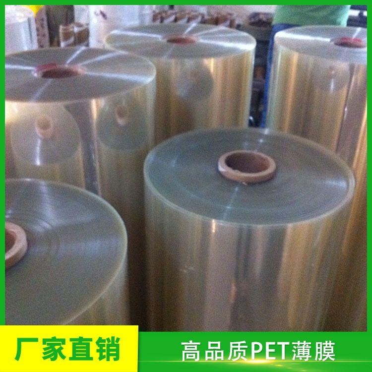 广东直销pet聚脂薄膜 薄膜开关专用膜 pet膜  印刷附着力强