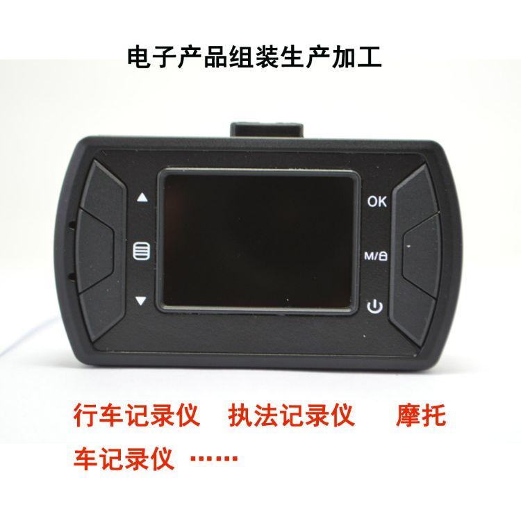 深圳电子产品整机组装代加工 OEM行车记录仪 执勤记录仪