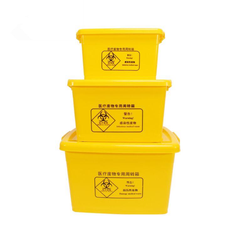 60L医用垃圾桶医疗废物垃圾周转箱利器盒塑料整理箱医院专用