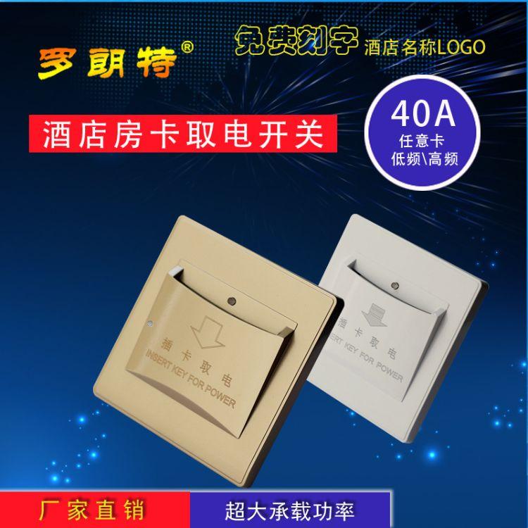 酒店 86型墙壁 30A 40A大功率 任意卡 低频 高频卡 插卡取电开关