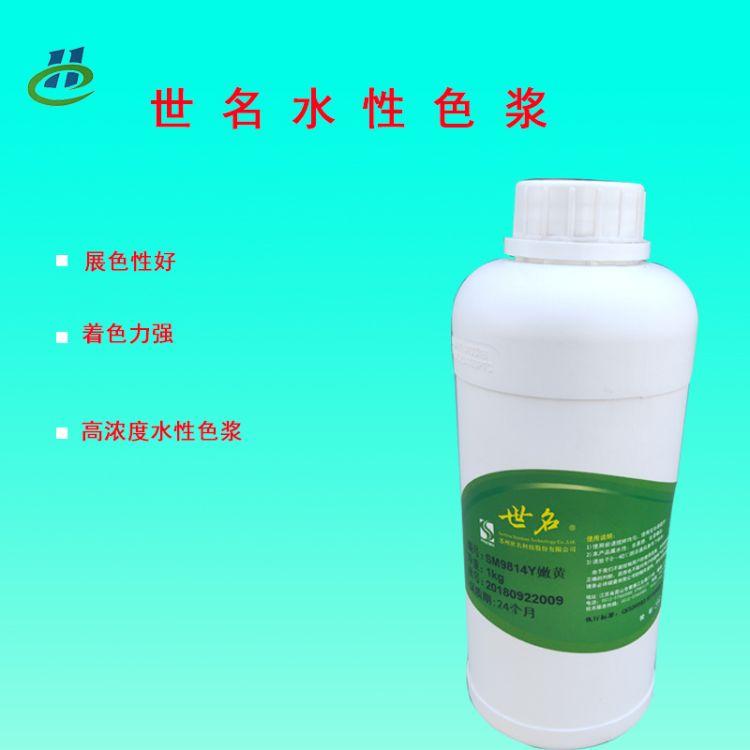 厂家直销 世名水性涂料专用色浆 乳胶漆内外墙用色浆SM9814Y嫩黄