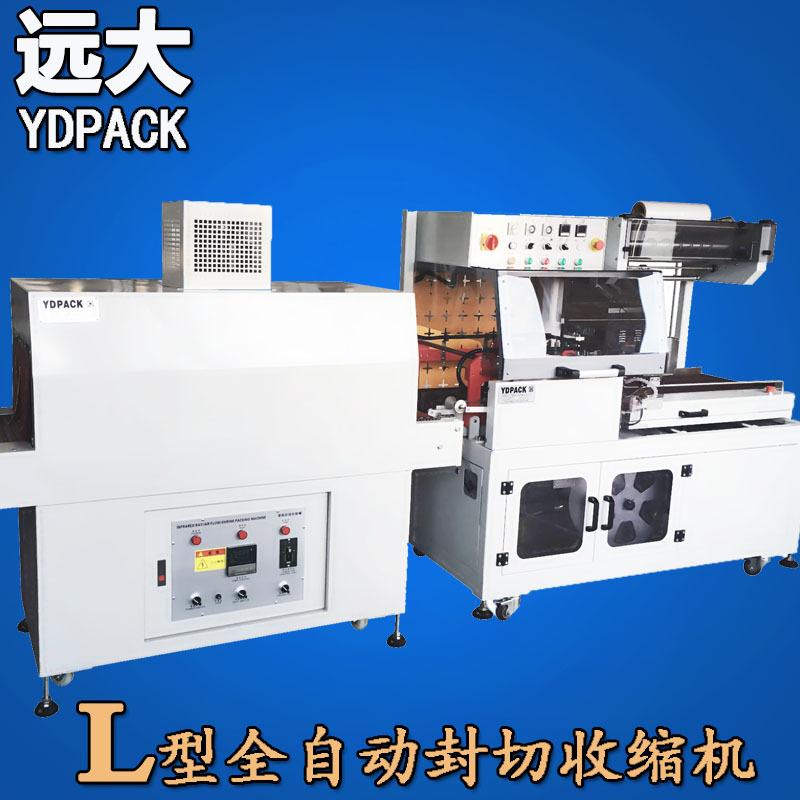 深圳 东莞自动收缩机厂家热销全自动收缩机 L型套袋封切机 L型
