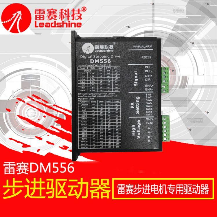 DM556步进驱动器雷赛科技全新DSP数字式42\57步进电机驱动器套件