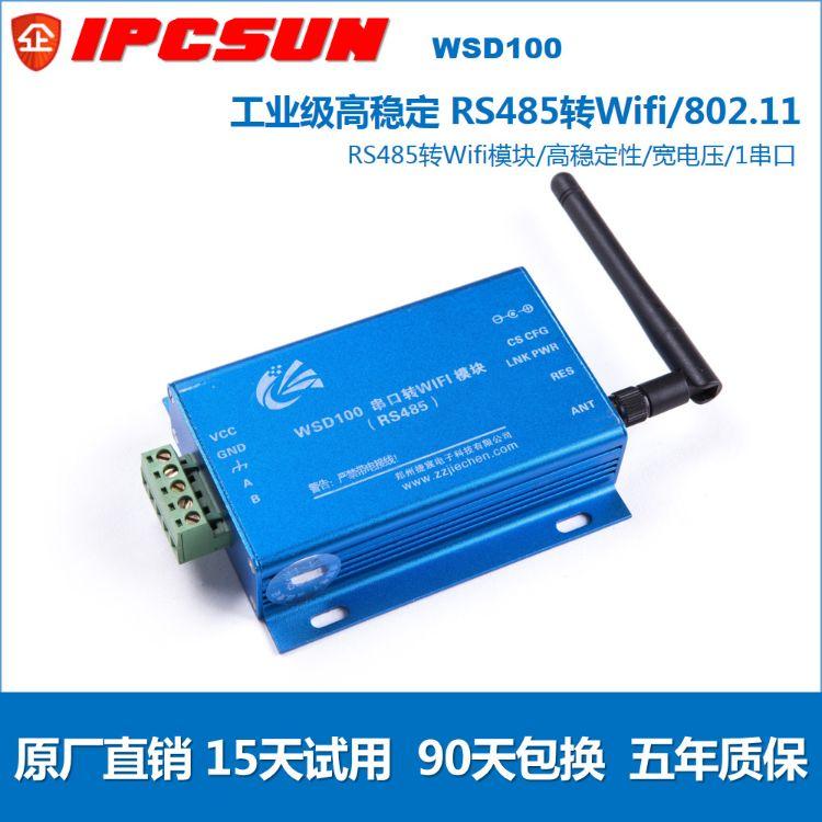 485转WIFI模块 RS485转无线WiFi WIFI转串口 485无线串口服务器