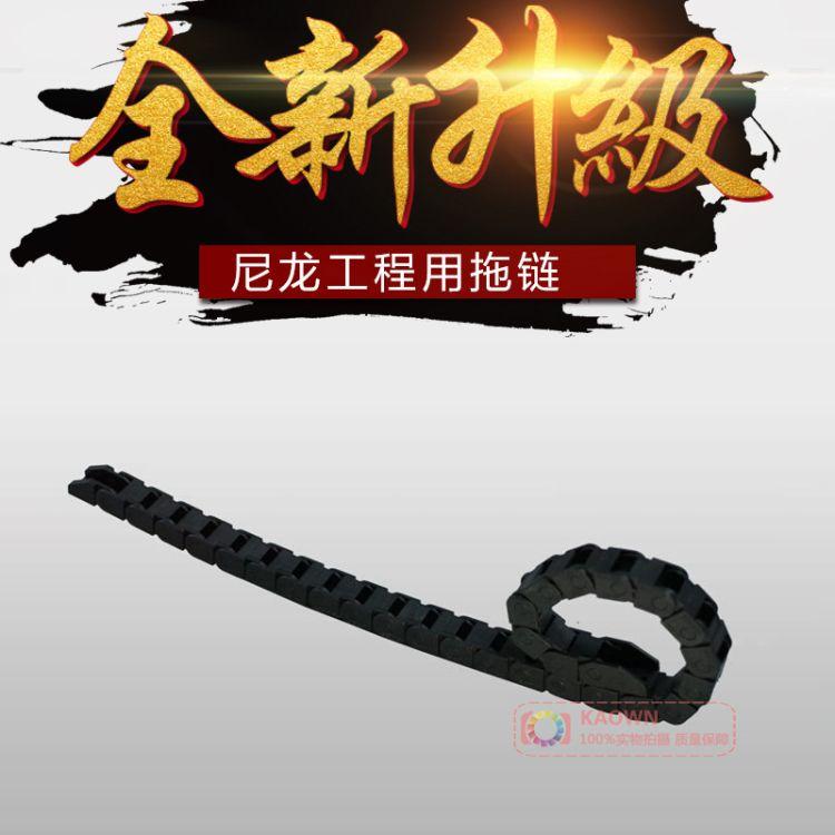 塑料拖链 坦克链线槽 7*7小型电缆拖链 开口工程穿线链条