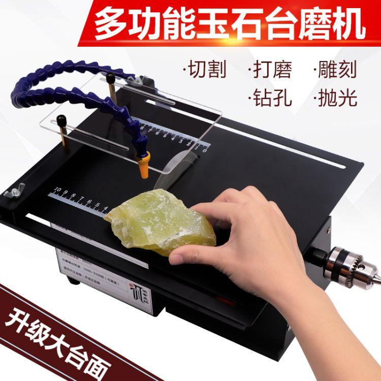 多功能玉石雕刻机台磨机小型切割机微型台锯蜜蜡木工打磨抛光工具