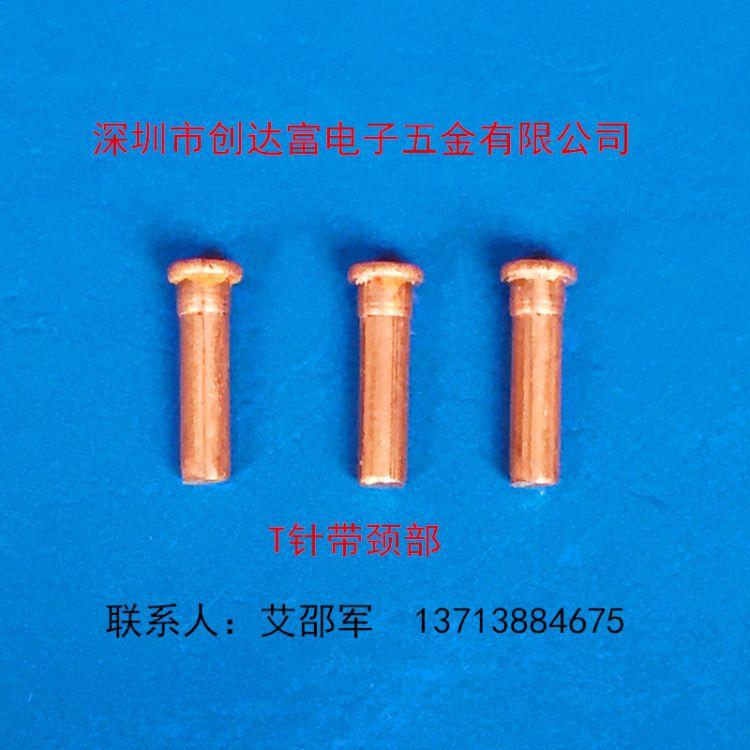 电源T头针 镀锡十字针 模块定位针 黄铜镀锡 铜包钢镀锡PIN针