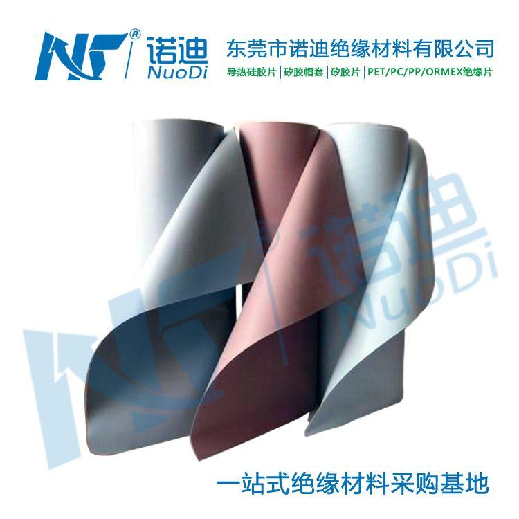 散热绝缘硅胶布矽胶布矽胶片绝缘片0.3*300*50米一卷