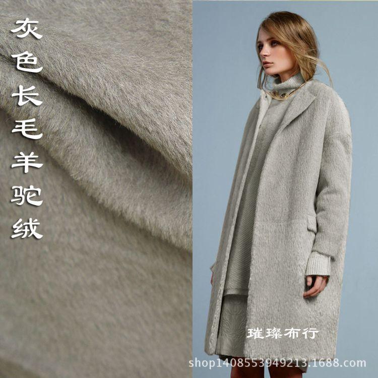 灰色全毛羊绒布料 长毛羊驼绒大衣服装面料 精纺毛呢绒布限量特价