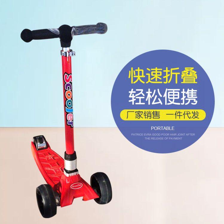 厂家销售新款米高可升降儿童脚踏车 折叠三轮闪光儿童滑板车