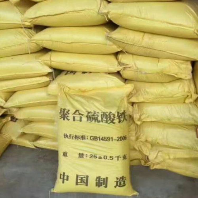 絮凝剂  济南聚合硫酸铁 批发价格  固体PFS  厂家