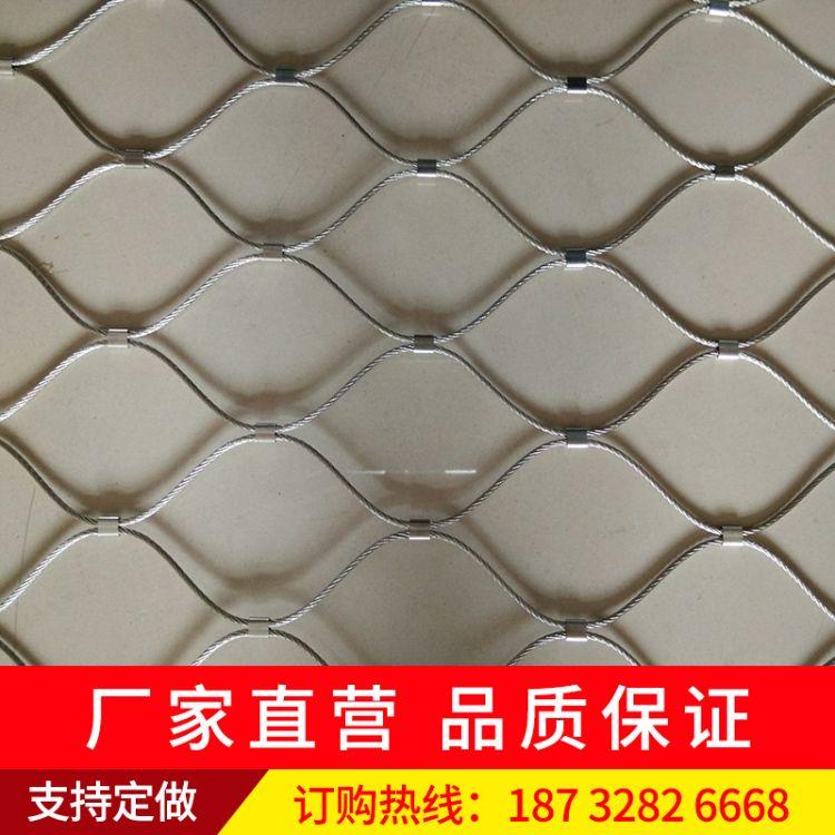 不锈钢绳网 钢丝绳网 动物园防护网 安全围栏网生产厂家