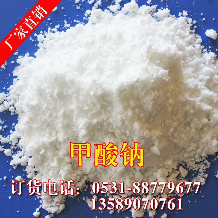 山东现货供应 工业级 皮革助剂 甲酸钠 厂家 价格 直销
