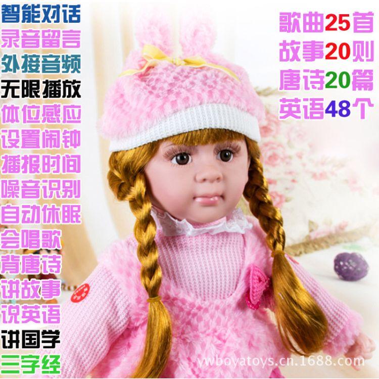 厂家直销 会眨眼的智能对话仿真洋娃娃 会说话的智能娃娃儿童玩具