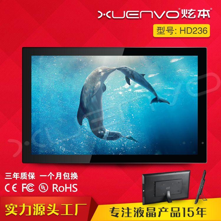 厂家直销 23.6寸 23.8寸 24寸 数码相框 电子相框 广告机 1080P