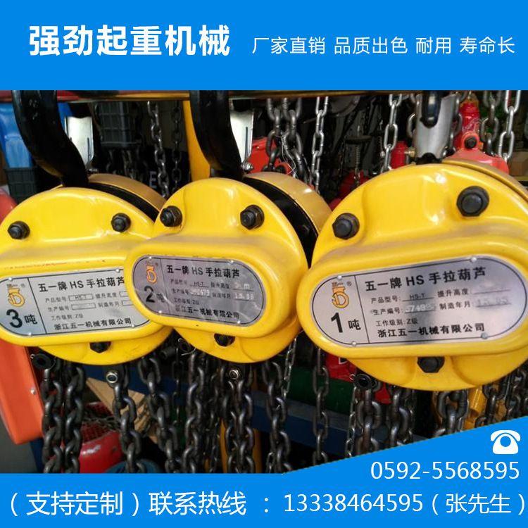 【厂家供应】多种规格五一牌手拉葫芦 物美价廉 可定制