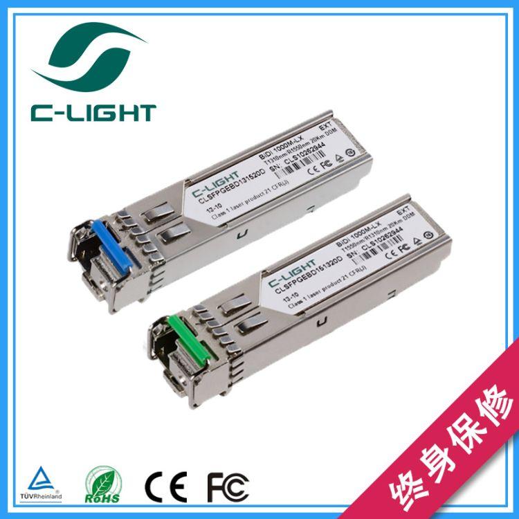 1000M-SFP-BIDI-T1310/R1550NM-20KM 工业级 单纤双向光模块