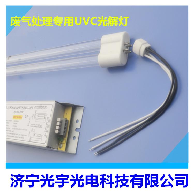 厂家销售150W废气处理油烟净化光解 UV灯紫外线杀菌灯管汞齐灯管