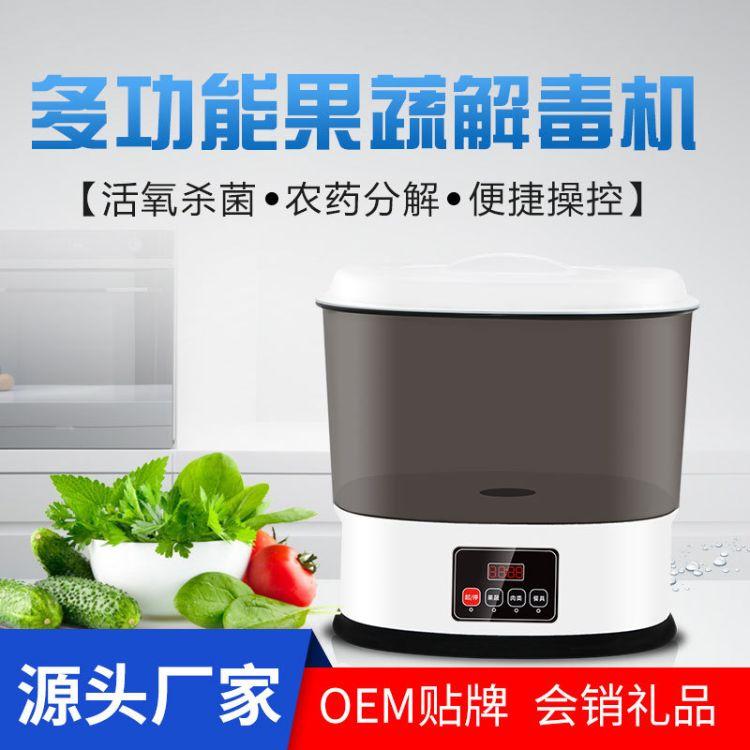 史蒂夫同款果蔬解毒机 臭氧洗菜机 多功能食材净化器