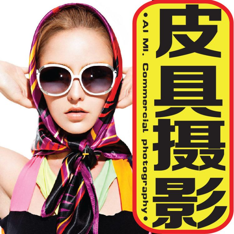 【十大拍照公司】广州从化区皮鞋拍照 箱包拍照 服装平铺拍照
