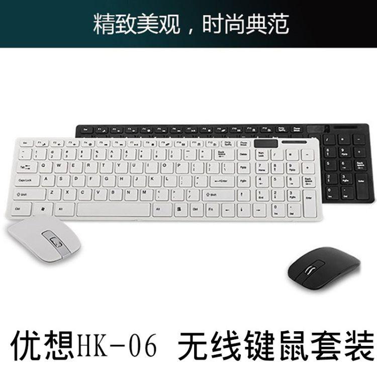 2.4G无线键盘鼠标套装HK-06笔记本键盘自动省电无线键鼠套装现货