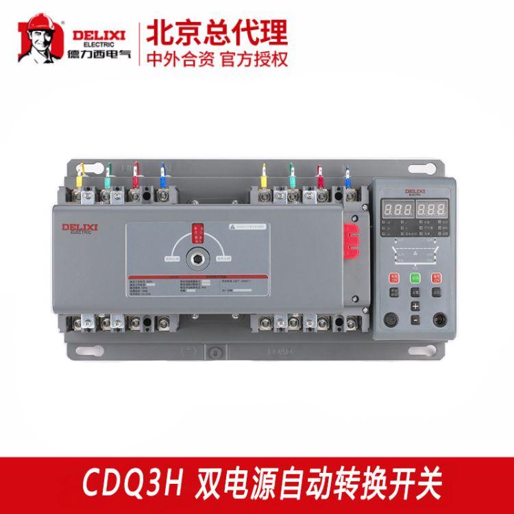 双电源自动转换开关CDQ3H CB型4P分体式大电流切换开关德力西电气批发零售