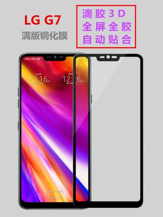 LG G7全屏钢化膜LG g7滴胶3D全胶贴合玻璃膜 G7全覆盖防爆膜批发