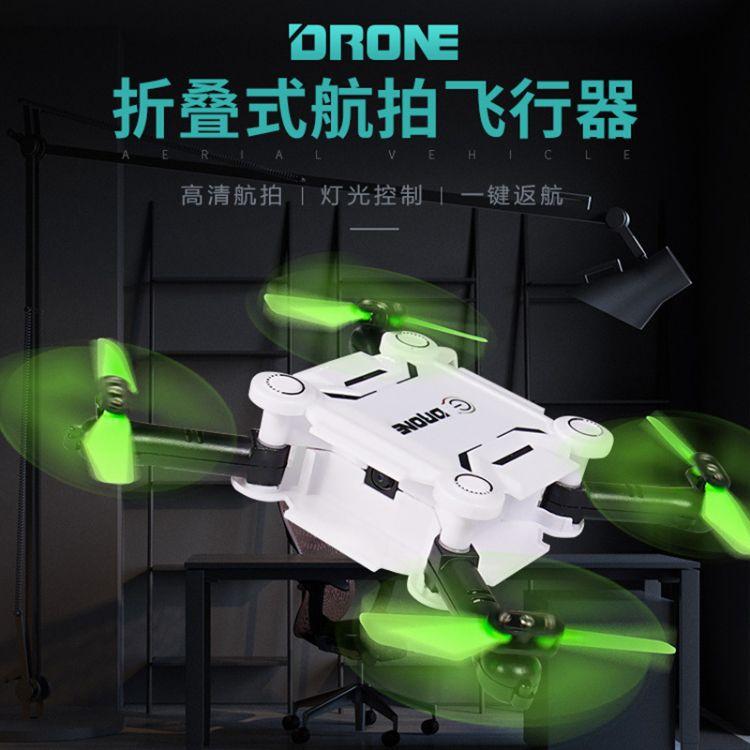 无人机小飞机折叠迷你无人机航拍器高清专业飞行器小型遥控形玩具