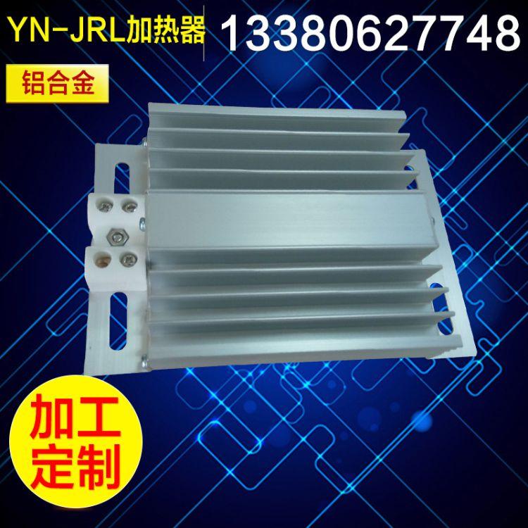 YN-JRL铝合金壳加热器 高低压开关柜加热器 (参考价格 定货面议