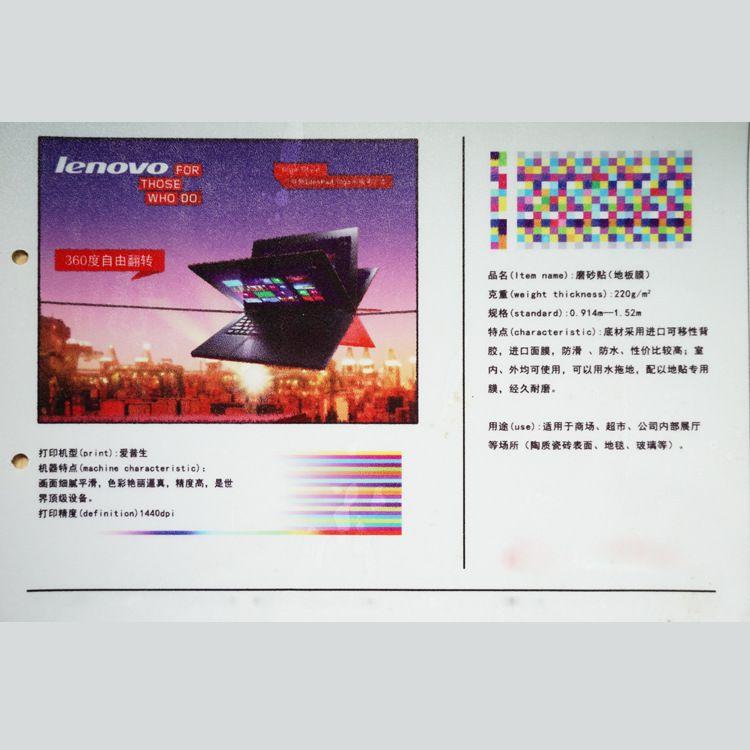 广告设计定制户外写真喷绘制作防滑耐磨磨砂贴(地板帖)