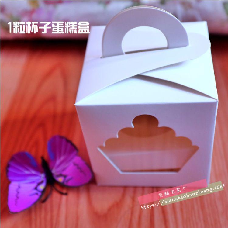 三合一方形杯子蛋糕盒 手提开窗透明蛋糕盒 慕斯盒 糕点盒