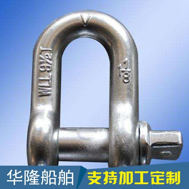 现货供应索具卸扣高强度合金钢D型卸扣 起重卸扣链条连接扣全系列