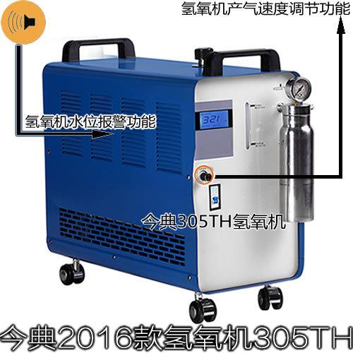 今典305TH氢氧水焊机-郑州硕丰精密机械有限公司