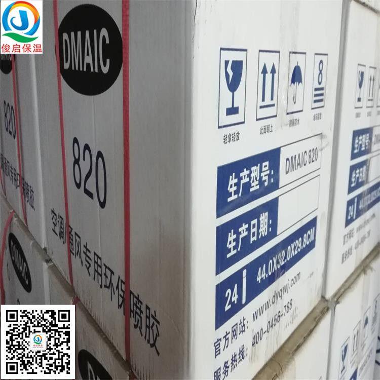 DMAIC820空调通风专用胶 挤朔酚醛风板 空调软连接专用胶