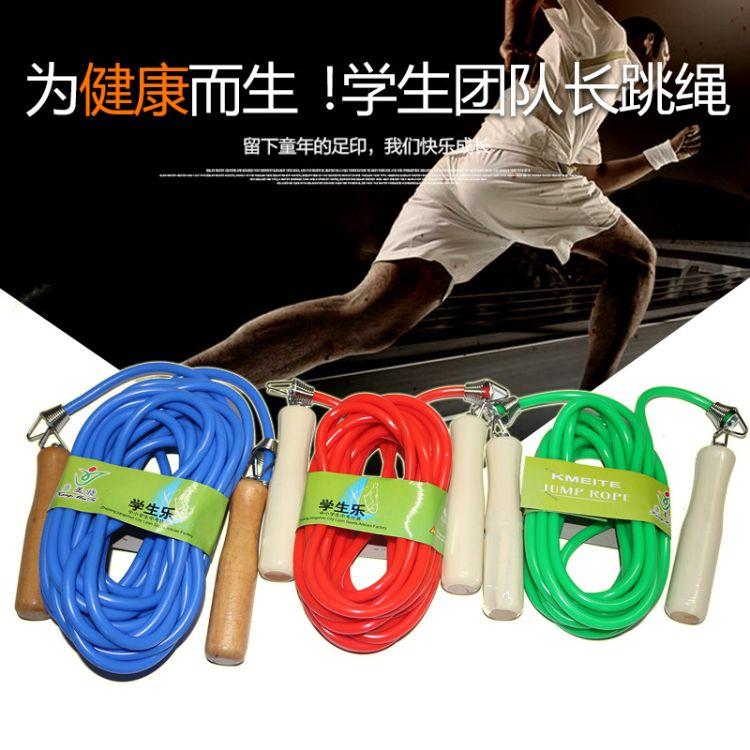 厂家直销 多人集体跳绳 团体活动大跳绳 5米7米10米学生长绳跳绳