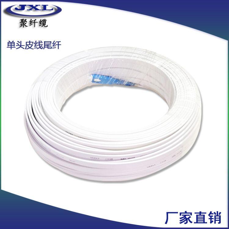 室内光纤跳线尾纤光缆单模SC电信级皮线尾纤单芯70米厂家直销