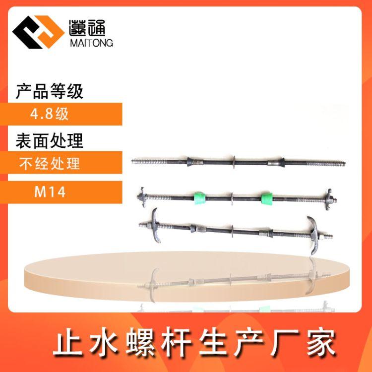 专业定制止水螺杆 新型三段式止水螺杆螺栓 对拉丝杠
