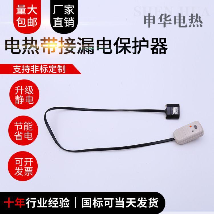 申华电热厂家直销成品电热带接漏电保护器欢迎来电咨询