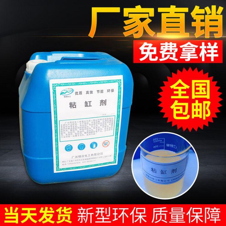明成 供应批发粘缸剂 造纸专用粘缸剂 废纸原料粘缸剂