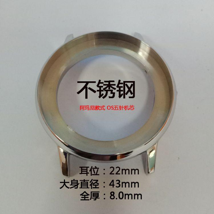 厂家定制手表配件不锈钢304/316表壳 两按健OS五针机芯套壳现货