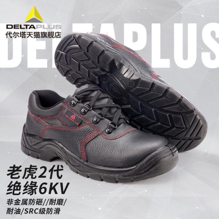 代尔塔冬季透气轻便防臭防砸钢包头电工6kv绝缘工作安全鞋劳保鞋