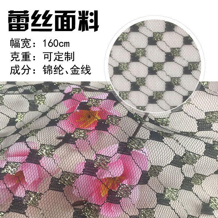 工厂直供 锦纶金线方块网 轻薄打底衫蕾丝网布 透视装面料